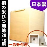 日本製 桐 米びつ 無地 20kg 1合升すりきり棒付き  高級 おしゃれ|myhome