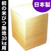 米びつ おしゃれ 無地 30kg 日本製 桐  高級|myhome