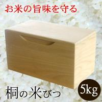 新米のおいしさを守る 桐の米びつ 無地 5kg 米びつ おしゃれ 高級 日本製 桐|myhome