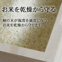 米びつ おしゃれ 無地 5kg  高級 日本製 桐|myhome|02