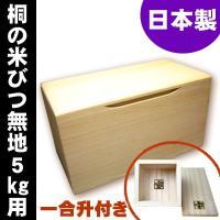 米びつ おしゃれ 無地 5kg 1合升すりきり棒付き 日本製 桐製  高級|myhome