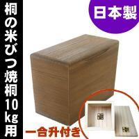 日本製 桐の米びつ 焼桐10kg用 1合升すりきり棒付き  高級 おしゃれ|myhome