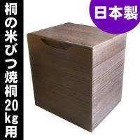日本製 桐の米びつ 焼桐 20kg  高級 おしゃれ|myhome