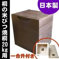 日本製 桐 米びつ 焼桐 20kg 1合升すりきり棒付き  高級 おしゃれ|myhome
