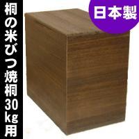 桐 米びつ おしゃれ 焼桐 30kg 日本製   高級|myhome