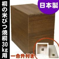 日本製 桐の米びつ 焼桐 30kg 1合升すりきり棒付き  高級 おしゃれ|myhome