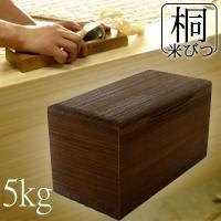 米びつ おしゃれ 焼桐 5kg  日本製 桐 高級|myhome