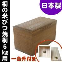 日本製 桐 米びつ 焼桐 5kg 1合升すりきり棒付き  高級 おしゃれ|myhome