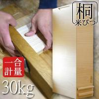 米びつ おしゃれ 一合計量  無地 30kg 日本製 桐 泉州 留河  高級|myhome