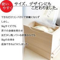 ちちんぷいぷい 放送されました 日本製 桐 米びつ 一合計量  無地 5kg  高級 おしゃれ 泉州 留河|myhome|08