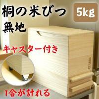 米びつ おしゃれ 一合計量  無地 5kg キャスター付き 日本製 桐 泉州留河  高級|myhome