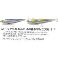 RB77R-リップレス 77mm 15g ST46 ♯8