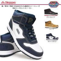 イタリア生まれのスポーツブランド「Kappa」のスノトレ。定番のバスケットタイプコートモデルです。3...