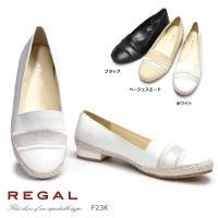 リーガル 靴 レディース パンプス F23K 白 ブラック ベージュ ローヒール フラット エスパドリーユ