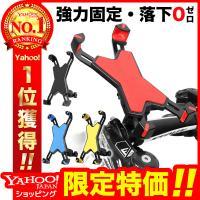 スマホホルダー 自転車 バイク スタンド ホルダー マウント スマホ 携帯 ロードバイク ナビ 車載 固定 360度回転 【改良版X66】