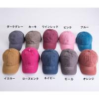 ウォッシュ加工シンプル無地キャップ帽子男女兼用ローキャップカーブキャップ野球帽 ワークキャップ/カップル ペア