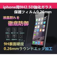 キズ、衝撃、ホコリ、汚れ、指紋からiPhoneの液晶画面を保護! 超高強度9H、厚さ約0.26mmの...