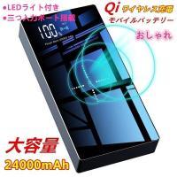 モバイルバッテリー ワイヤレス充電 大容量 24000mAh Qi iPhone 急速充電 充電器 ワイヤレス充電器 急速 バッテリー PSE 認証
