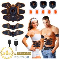 EMS 腹筋ベルト 筋肉 腹筋 筋肉トナー ダイエット器具 ダイエット EMS腹筋ベルト お腹 腕部 USB充電式 6種類モード 10段階強度