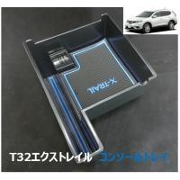 ・エクストレイル ・T32/NT32 ・コンソールボックストレイ ・収納小物入れ ・青文字   【佐...