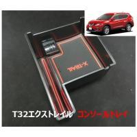 ・エクストレイル ・T32/NT32 ・コンソールボックストレイ ・収納小物入れ ・赤文字   【佐...