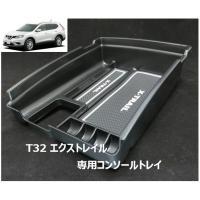 ・エクストレイル ・T32/NT32 ・コンソールボックストレイ ・収納小物入れ ・白文字   【佐...