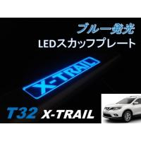 LEDスカッフプレート(ブルー)  ・T32 エクストレイル(X-TRAIL) ・フロント×2枚 ・...