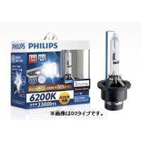 ・明るさ30%向上 (フィリップス従来製品比) ・純正交換HIDバルブ D4R/S 6200K  ・...