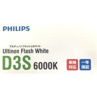 ・在庫分特価商品 ・純正交換HIDバルブ D3S 6000K  ・アルティノンフラッシュホワイト ・...