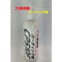 ・フッ素樹脂コーティング剤 ・CP510F C06050 ・1本 500ml ・用途/塗装色 塗装面...