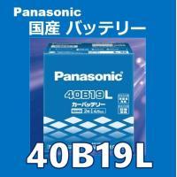・バッテリー ・40B19L ・パナソニック SBバッテリー  ・電圧 12V ・カルシウム合金 ・...