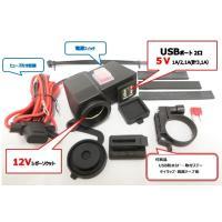 ・バイク用USBソケット ・防水シガーライターとUSBポート ・入力電圧:DC12V  ・USB出力...