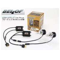 ・ベロフ(BELLOF)  ・フォースレイ ・LEDヘッドライト ・H4H/L ・商品品番 DBA2...