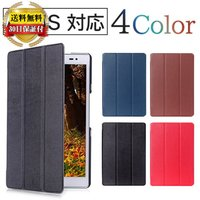 【対 応】ASUS ZenPad 8.0 (Z380C/Z380KL) [ SIMPLE CASE]...