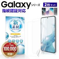 GALAXY フィルム 指紋 認証 ギャラクシー S20 S10 割れない 全面 保護 S9 Note9 TPU ウレタン フレックス モデル 画面 高透過率 クリア