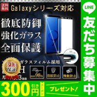 Galaxy S9 ガラス フィルム ギャラクシー S8 Plus Note9 Note8 液晶 画面 全面 保護 湾曲 滑らか 3D S-PEN 黒/ ポイント消化