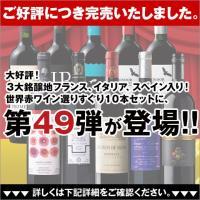 送料無料!<1本たったの598円!>世界の厳選赤ワインを10本飲み比べ!
