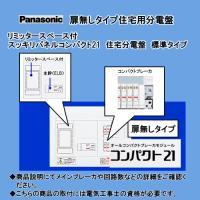 BQW8416 住宅用分電盤 パナソニック