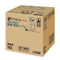 LION 業務用トップ HYGIA(ハイジア) 衣類・布製品の除菌・消臭スプレー 10L(バックインボックス)