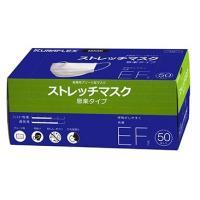 日本製 クラフレックス ストレッチマスク EF 息楽タイプ 50枚入 1箱