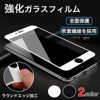 画面だけでなく全体を保護してくれるガラスフィルム♪  対応機種:   iPhone6/6S  iPh...