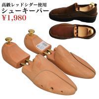 高級レッドシダーを使用した本格的なシューキーパー。  愛用している革靴を日常着用のダメージから修復し...