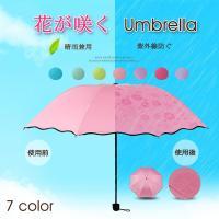 濡れると花柄が浮かぶ上がるオシャレな雨傘   ■素材:ポリエステル   ■サイズ:約55cm   ■...