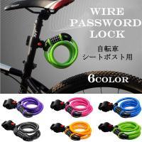 自転車の盗難防止に最適のワイヤーロック。   ■素材:PVC+ABS+ワイヤー   ■使用方法:  ...