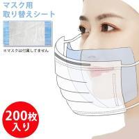 マスク用取り替えシート 使い捨て 200枚入り フィルター 予防 花粉 ウイルス 防塵 快適 メール便のみ送料無料2 4月20日から30日入荷予定