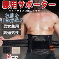 腰用サポーターベルト 通気性ベルト コルセット 姿勢矯正 腰痛対策 メール便のみ送料無料2♪6月10日から20日入荷予定