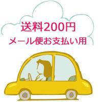 送料200円 メール便お支払い用