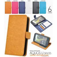 AQUOS U SHV35  au スマホ 携帯ケース (シャープ アクオス ユー SHV35) ブ...
