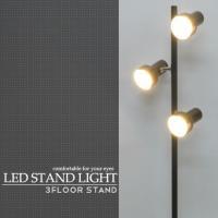 LED フロアスタンドライト LED電球3灯付 白色/電球色 フロアライト 室内照明