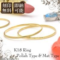 K18 指輪 華奢リング K18ゴールド 刻印無料 ピンキーリング 1~18号(1号刻み) 重ねづけ 極細
